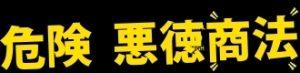 危険_悪徳商法