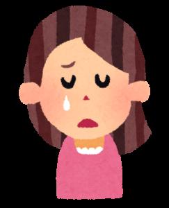 口コミ泣く泣く