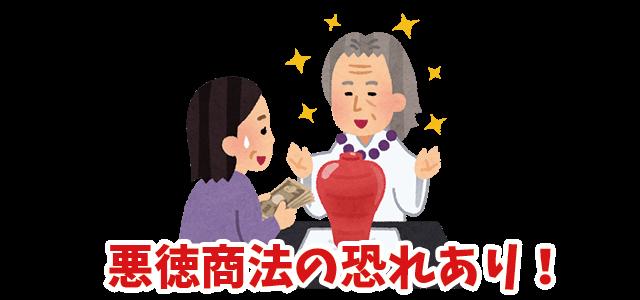 羽妙 鑑定士|占い潜入調査団の評判